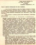 Drugi list Tadeusza Chylińskiego do do Prezesa Zarządu Aeroklubu PRL (brak daty napisania). Strona 1/2. (Źródło: ze zbiorów Rafała Chylińskiego).