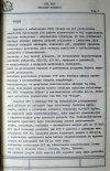 """Projekt wstępny PZL M25 """"Dromader Mikro"""". Założenia konstrukcyjne. (Źródło: ze zbiorów Jarosława Rumszewicza)."""
