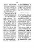 Skrzydło o napiętej obwodowo sprężystej powłoce. Opis patentowy nr 71138. Strona 2/3. (Źródło: Urząd Patentowy PRL. 05.10.1974).